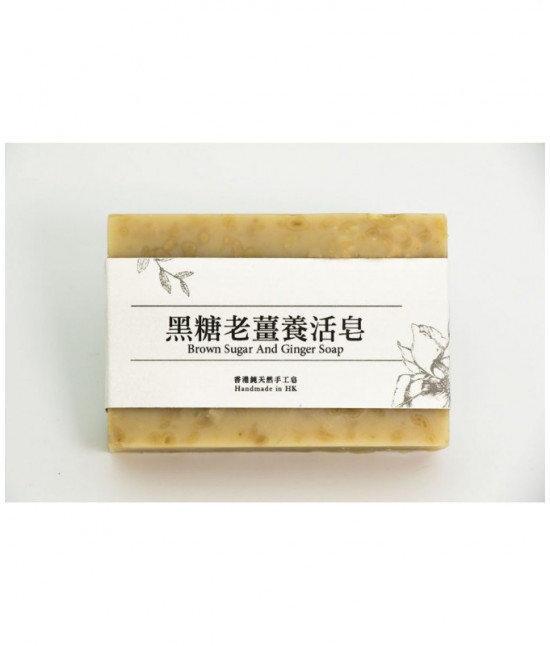Brown Sugar & Ginger Exfoliating Soap