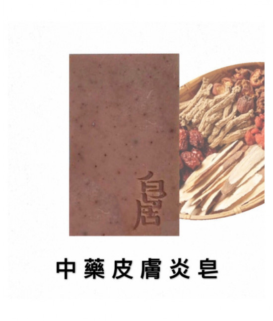 Chinese Medicine Dermatitis Soap